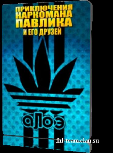 Видео приколы наркоман павлик ...: pictures11.ru/video-prikoly-narkoman-pavlik.html